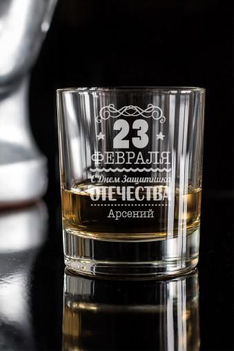 """Кружки и бокалы Стакан для виски с вашим текстом """"К 23 февраля"""""""