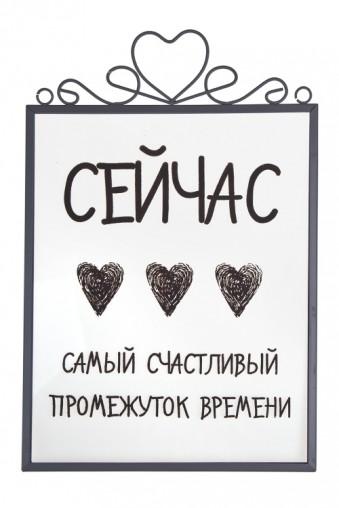 """Украшения на стену Украшение для интерьера настенное """"Сейчас"""""""
