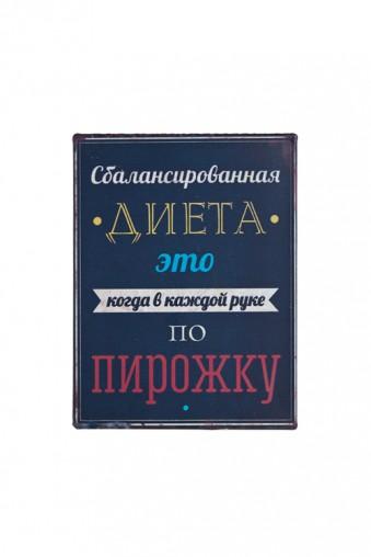 """Магниты Держатель-магнит """"Диета"""""""
