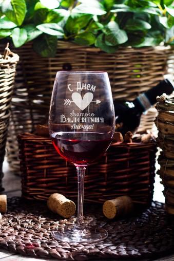 """Кружки и бокалы Бокал для красного вина """"Ко Дню Св. Валентина"""""""