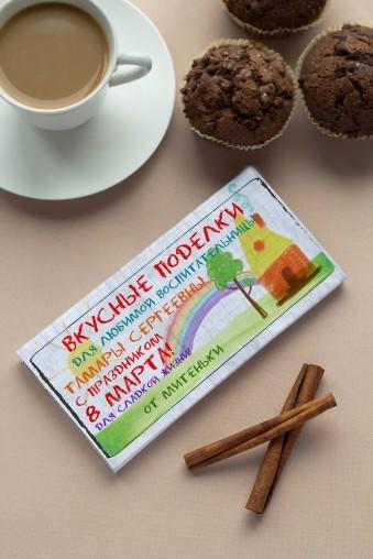 """Оригинальные и Необычные подарки Сувенир """"Шоколад"""" с нанесением текста """"Вкусные поделки"""""""