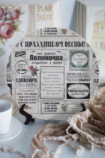 """Оригинальные и Необычные подарки Тарелка декоративная с вашим текстом """"Вести к 8 марта"""""""