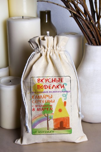 """Оригинальные и Необычные подарки Сувенир """"Мешочек"""" большой """"Вкусные поделки"""""""
