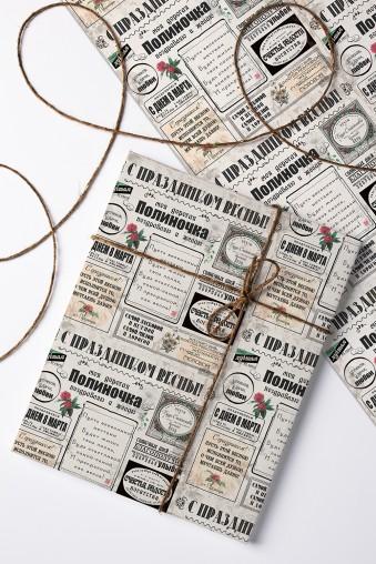"""Оригинальные и Необычные подарки Бумага упаковочная с вашим текстом """"Вести к 8 марта"""""""