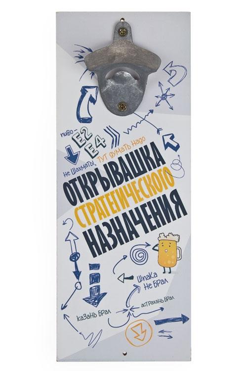 """Сувениры для мужчин Красный куб Открывалка для бутылок """"Стратегическая"""""""