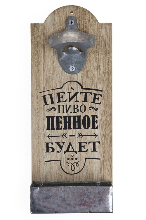 """Сувениры для мужчин Красный куб Открывалка для бутылок """"Пиво пенное"""""""