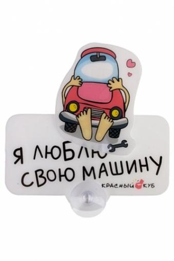 """Автомобильные знаки и подушки Красный куб Знак автомобильный """"Я люблю свою машину"""""""