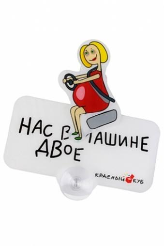 """Автомобильные знаки и подушки Красный куб Знак автомобильный """"Нас в машине двое"""""""