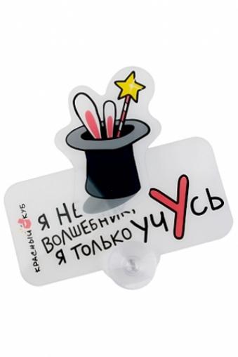 """Автомобильные знаки и подушки Красный куб Знак автомобильный """"Ученик"""""""