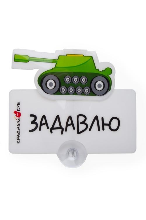"""Автомобильные знаки и подушки Красный куб Знак автомобильный """"Задавлю"""""""