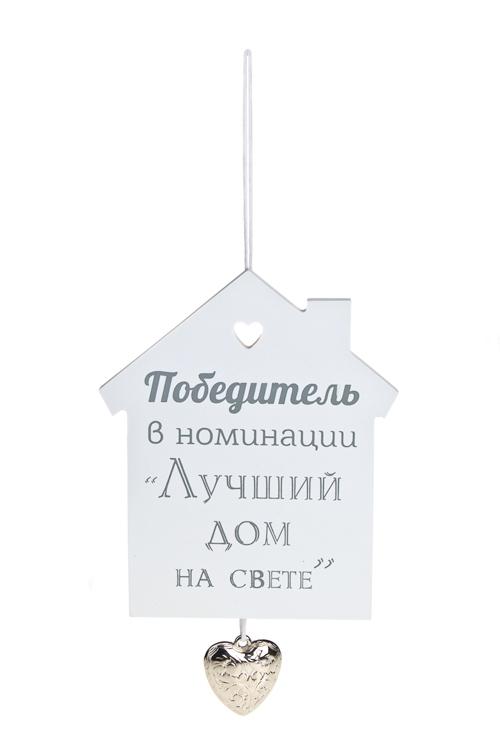 """Украшения на стену Красный куб Табличка декоративная """"Лучший дом"""""""