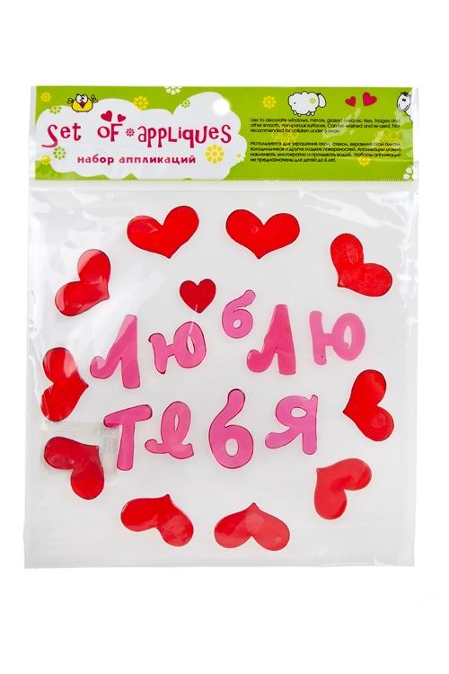 """Наклейки и аппликации Красный куб Набор аппликаций """"Люблю тебя"""""""