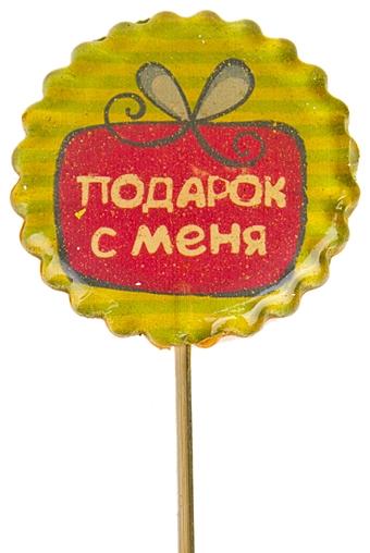 """Сладости Красный куб Леденец """"Подарок за мной"""""""