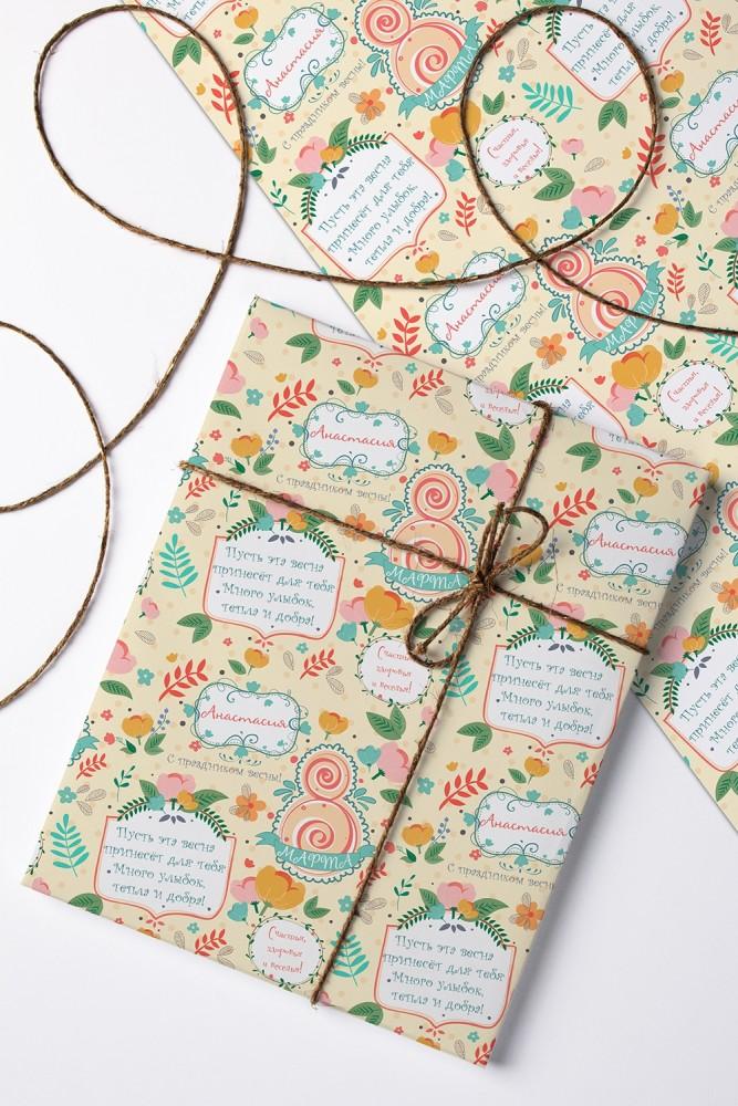 """Оригинальные и Необычные подарки Красный куб Бумага упаковочная с вашим текстом """"С праздником весны!"""