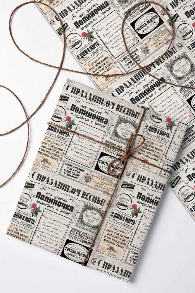 """Оригинальные и Необычные подарки Красный куб Бумага упаковочная с вашим текстом """"Вести к 8 марта"""""""