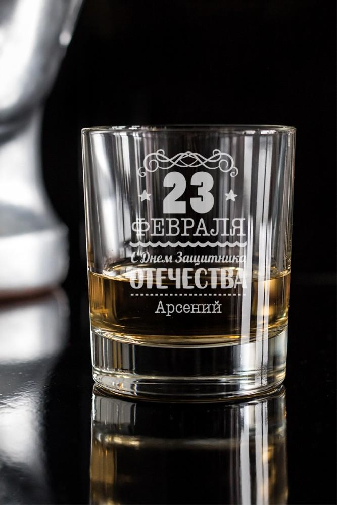 """Кружки и бокалы Красный куб Стакан для виски с вашим текстом """"К 23 февраля"""""""