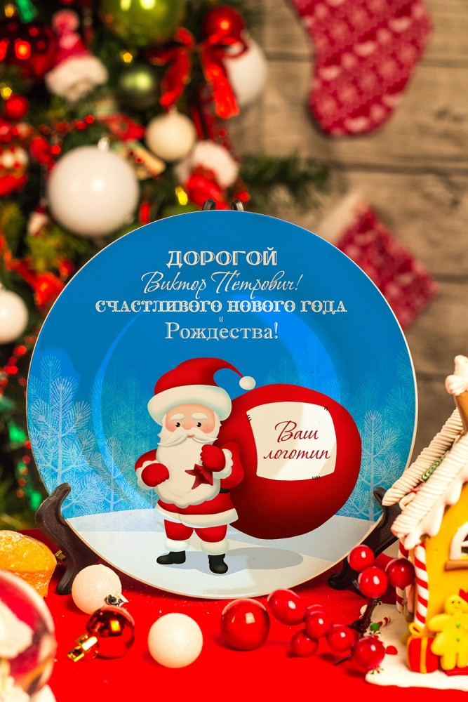 """Тарелки и пиалы Красный куб Тарелка с Вашим текстом """"Дед Мороз"""""""