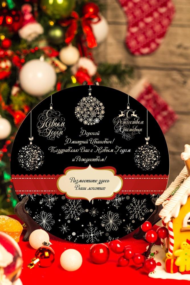 """Тарелки и пиалы Красный куб Тарелка с Вашим текстом """"Новогодняя классика"""""""