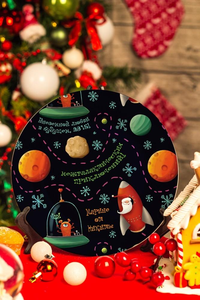 """Тарелки и пиалы Красный куб Тарелка с Вашим текстом """"Новогодний космос"""""""