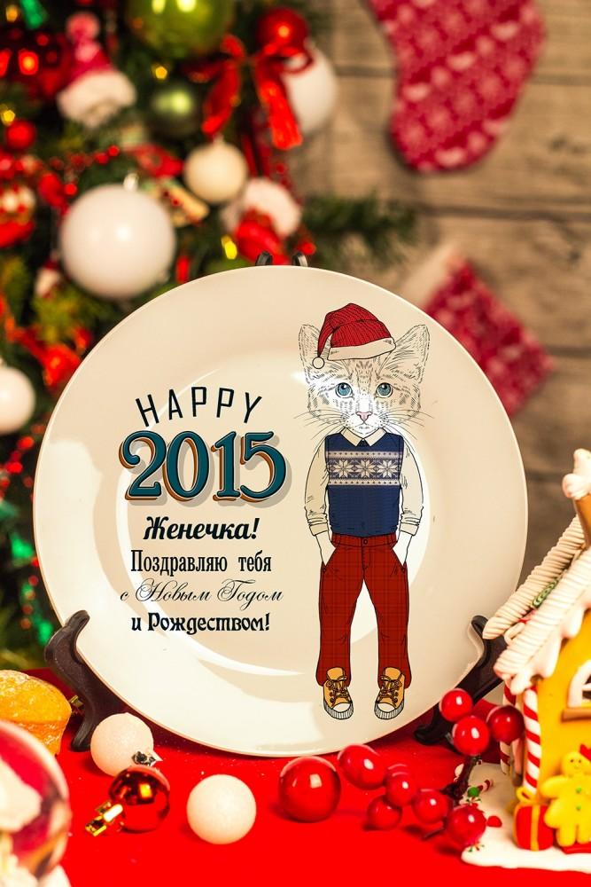"""Тарелки и пиалы Красный куб Тарелка с Вашим текстом """"Новогодние хипстеры"""""""