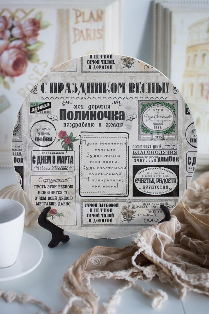 """Оригинальные и Необычные подарки Красный куб Тарелка декоративная с вашим текстом """"Вести к 8 марта"""""""