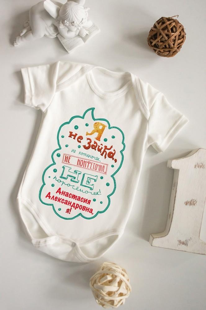 """Подарки для малышей и новорожденных Красный куб Боди для малыша с вашим текстом """"Не зайка"""""""