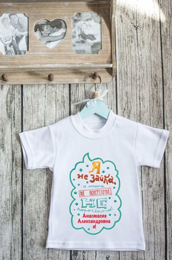 """Детские футболки с надписями Красный куб Футболка детская с вашим текстом """"Не зайка"""""""