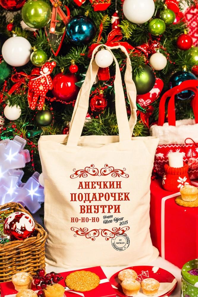 """Подарочные пакеты Красный куб Сумка с Вашим текстом """"Подарочек для тебя"""""""
