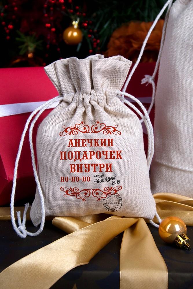 """Подарочные пакеты Красный куб Сувенир """"Мешочек"""" с Вашим текстом """"Подарочек для тебя"""""""