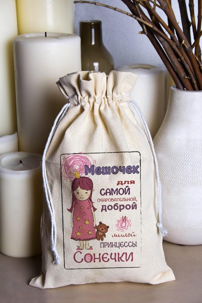 """Оригинальные и Необычные подарки Красный куб Сувенир """"Мешочек"""" большой """"Для принцессы"""""""