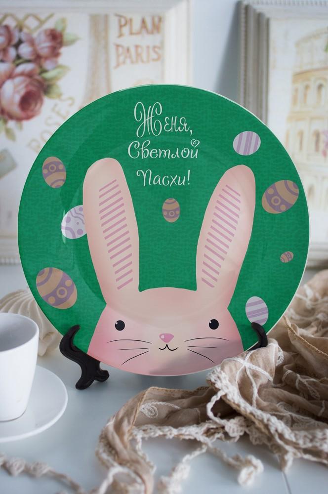 """Тарелки и пиалы Красный куб Тарелка декоративная с вашим текстом """"Пасхальный кролик"""""""