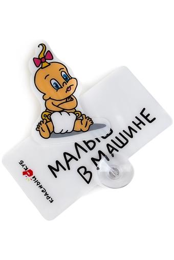 """Автомобильные знаки и подушки Красный куб Знак автомобильный """"Малыш"""""""