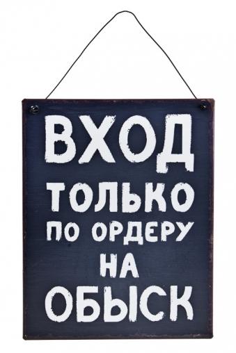 """Украшения на стену Красный куб Табличка декоративная """"Вход по ордеру"""""""