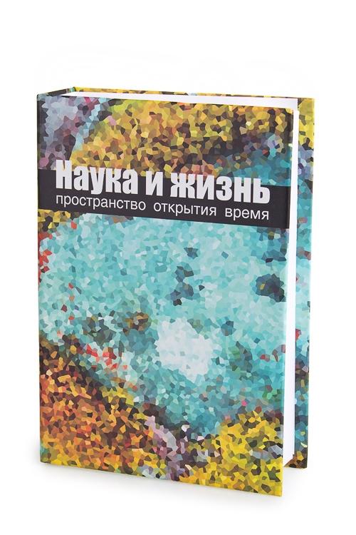 """Копилки и сейфы Красный куб Сейф """"Наука и жизнь"""""""