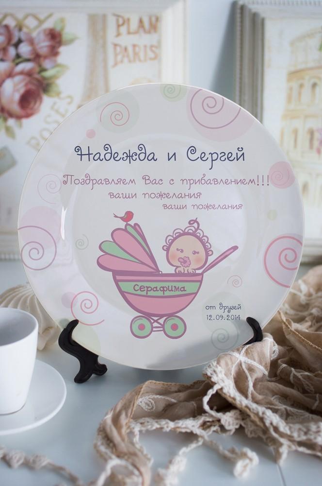 """Подарки для малышей и новорожденных Красный куб Тарелка декоративная с вашим текстом """"С прибавлением"""