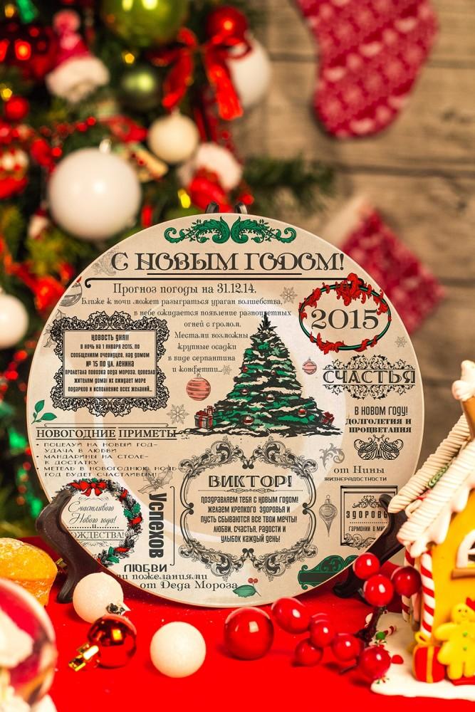 """Подарки для малышей и новорожденных Красный куб Тарелка декоративная с вашим текстом """"Новогодние вес"""
