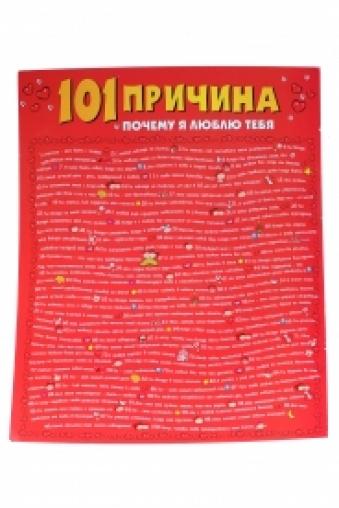 """Открытки про Любовь Красный куб Открытка-гигант """"101 причина для любви"""""""