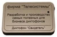 Edic-mini Свидетель-300h