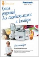Аксессуары для соковыжималок Panasonic